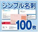 【名刺印刷】【100枚】【シンプル名刺】【ゆうパケット無料】