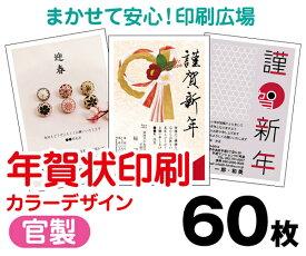 【年賀状印刷】【2020年子】【60枚】【年賀はがき】【フルカラー】【レターパックライト無料】