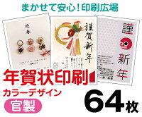 年賀状カラー64枚