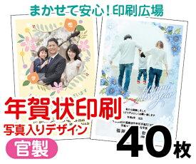 【年賀状印刷】【2020年子】【40枚】【年賀はがき】【写真入り】【ゆうパケット無料】