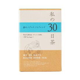 生活の木 私の30日茶 蒼のメグスリノキブレンド (ティーバッグ 30ケ入)