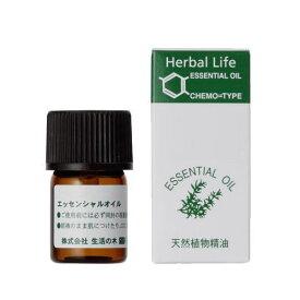 アロマオイル 生活の木 ベンゾイン (安息香 25%希釈液) 3ml エッセンシャルオイル 精油