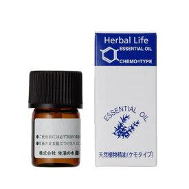 アロマオイル 生活の木 ニアウリ・ネロリドール 3ml エッセンシャルオイル 精油