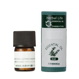 アロマオイル 生活の木 イモーテル (ヘリクリサム) 3ml エッセンシャルオイル 精油