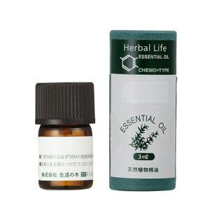 アロマオイル 生活の木 レモンバーベナ 3ml エッセンシャルオイル 精油