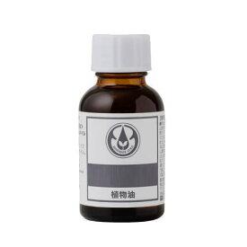キャリアオイル 生活の木 アプリコットカーネルオイル 25ml (杏仁油) 植物油