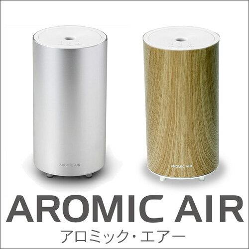 【送料無料】アロミック・エアー[Aromic-air]【今ならお好きなアロミックエアー用オイル(100ml)プレゼント中!】【タイマー付】【保証書付(1年)】[アロミックエアー](気化式/ファン拡散アロマディフューザー)