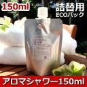 【詰替用150mlパック】[アロマシャワー(無香料)]特殊電解還元水ジェル 150ml 【IST】
