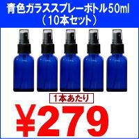 【新品(10本セット)】 アロマ 容器 青色ガラス スプレーボトル(50ml) スプレー付 ガラス製