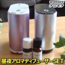 アロモア[aromore](アロマディフューザー)2台セット/昼夜アロマオイル付き(各30ml)【送料無料】認知症予防