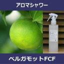 【お得サイズ/普及版】[アロマシャワー]ベルガモット(FCF) 150ml 【IST】