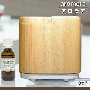 【送料無料/30mlオイル付】アロモアウッド[aromore-wood](エッセンシャルオイルディフューザー)【今ならお好きなエッセンシャルオイル(30mlボトル)プレゼント中!】【タイマー付】【保証書付(1年)】(生活の木/圧縮微粒子式アロマディフューザー)