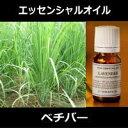 ベチバー 10ml〜エッセンシャルオイル/精油/アロマオイル〜(日本アロマ環境協会/表示基準適合認定精油/インセント)…