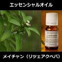 メイチャン[リツェアクベバ] 5ml〜エッセンシャルオイル/精油/アロマオイル〜(日本アロマ環境協会/表示基準適合認定精油/・・・