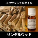 サンダルウッド(インド産) 2ml〜エッセンシャルオイル[精油/アロマオイル]〜(日本アロマ環境協会/表示基準適合認…