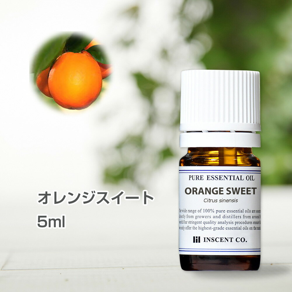 オレンジスイート 5ml アロマオイル 精油 エッセンシャルオイル アロマ インセント【IST】