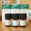 生活の木 アロマオイル セット よりどり 3本セット (各3ml) 全32種 【送料無料】 精油 エッセンシャルオイル アロマ