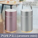 【送料無料/10mlブレンドオイル付】アロモアミニ[aromore-mini](エッセンシャルオイルディフューザー)【今ならお…