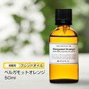 【ブレンドオイル】 ベルガモットオレンジ 50ml アロマオイル ブレンド 精油 エッセンシャルオイル 大容量 アロマ イ…