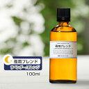 【夜用ブレンドオイル】 ラベンダー/オレンジ (2:1) 100ml アロマオイル ブレンド 精油 エッセンシャルオイル 大容…