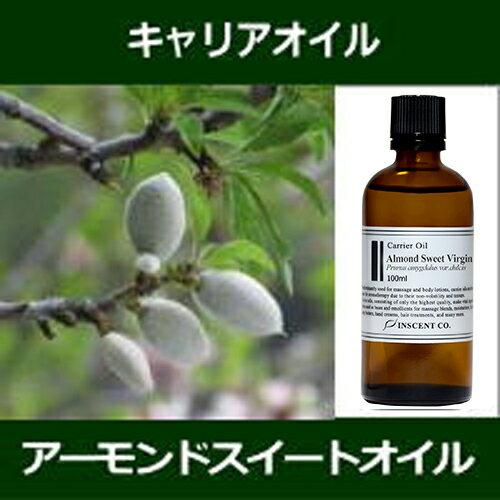 スイート アーモンドオイル [未精製] 100ml キャリアオイル (植物油/ベースオイル) 【IST】