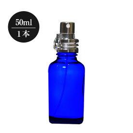 【新品(1本)】 コバルトブルーボトル(50ml) シルバー光沢アルミスプレー付 ガラス製 アロマ 容器