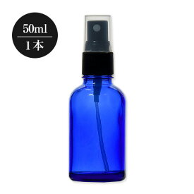 【新品(1本)】 青色ガラス スプレーボトル(50ml) スプレー付 ガラス製 アロマ 容器