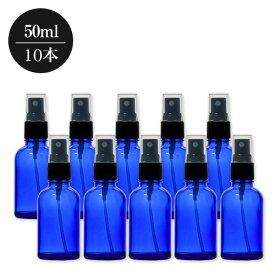【新品(10本セット)】 青色ガラス スプレーボトル(50ml) スプレー付 ガラス製 アロマ 容器