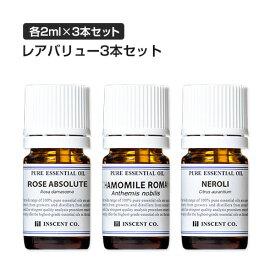 アロマオイル セット レアバリュー3本セット (各2ml) レアバリューオイル エッセンシャルオイル 精油 選べる