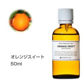 オレンジスイート 50ml 大容量 エッセンシャルオイル 精油 アロマオイル アロマ インセント【IST】