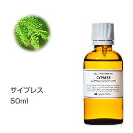サイプレス 50ml 大容量 アロマオイル 精油 エッセンシャルオイル アロマ インセント【IST】