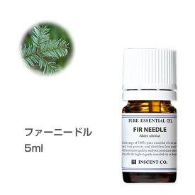 ファーニードル 5ml アロマオイル 精油 エッセンシャルオイル アロマ インセント【IST】