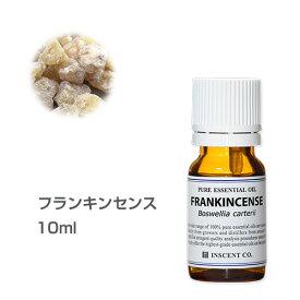(1注文につき1本限り)フランキンセンス(オリバナム/乳香) 10ml アロマオイル 精油 エッセンシャルオイル アロマ インセント