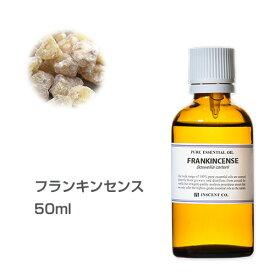 フランキンセンス (オリバナム/乳香) 50ml 大容量 エッセンシャルオイル 精油 アロマオイル アロマ インセント【IST】