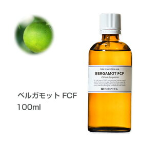 ベルガモットFCF (ベルガプテンフリー) 100ml 大容量 アロマオイル 精油 エッセンシャルオイル アロマ インセント【IST】