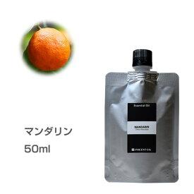 【詰替用/アルミパック】 マンダリン 50ml 大容量 アロマオイル 精油 エッセンシャルオイル アロマ インセント【IST】