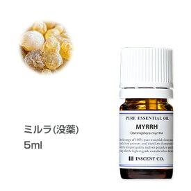 ミルラ (没薬) 5ml エッセンシャルオイル 精油 アロマオイル アロマ インセント【IST】