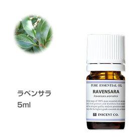 ラベンサラ 5ml エッセンシャルオイル 精油 アロマオイル アロマ インセント【IST】