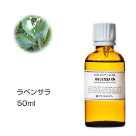 ラベンサラ 50ml エッセンシャルオイル 精油 アロマオイル アロマ インセント【IST】