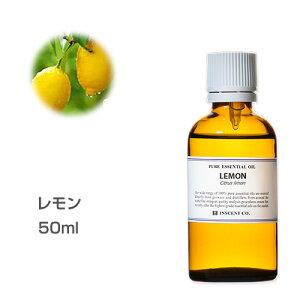 レモン 50ml 大容量 エッセンシャルオイル 精油 アロマオイル アロマ インセント【IST】