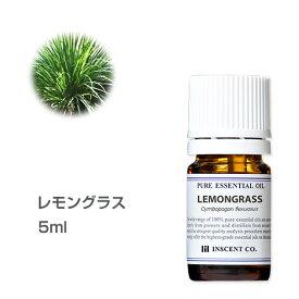 レモングラス 5ml エッセンシャルオイル 精油 アロマオイル アロマ インセント【IST】