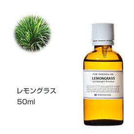 レモングラス 50ml 大容量 アロマオイル 精油 エッセンシャルオイル アロマ インセント【IST】
