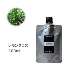 【詰替用/アルミパック】 レモングラス 100ml 大容量 アロマオイル 精油 エッセンシャルオイル アロマ インセント【IST】