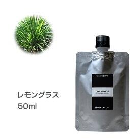 【詰替用/アルミパック】 レモングラス 50ml 大容量 アロマオイル 精油 エッセンシャルオイル アロマ インセント【IST】