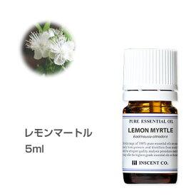 レモンマートル 5ml エッセンシャルオイル 精油 アロマオイル アロマ インセント【IST】