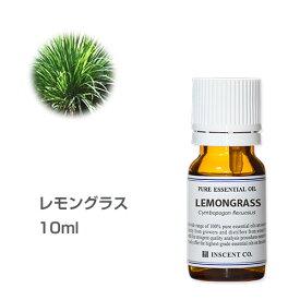 レモングラス 10ml アロマオイル 精油 エッセンシャルオイル アロマ インセント【IST】