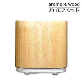 生活の木 アロマディフューザー アロモアウッド aromore-wood 【送料無料】 アロマ ディフューザー 【お好きなエッセンシャルオイル(30mlボトル)プレゼント中】 タイマー付 保証書付(1年) ネブライザー式