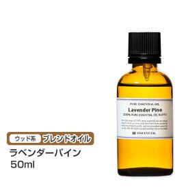 【ブレンドオイル】 ラベンダーパイン 50ml アロマオイル ブレンド 精油 エッセンシャルオイル 大容量 アロマ インセント【IST】