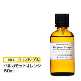 【ブレンドオイル】 ベルガモットオレンジ 50ml アロマオイル ブレンド 精油 エッセンシャルオイル 大容量 アロマ インセント【IST】