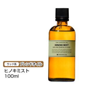 ヒノキ 精油